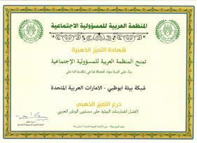 درع التميز الذهبي لأفضل الممارسات البيئية على المستوى العربي  2014