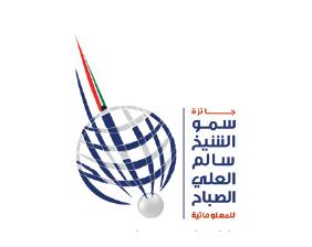 جائزة سمو الشيخ سالم العلي الصباح للمعلوماتية 2014